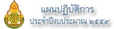 https://sites.google.com/a/cp.ac.th/web/phaen-ptibati-ngan-rongreiyn-chumphwng-suksa