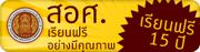 www.vec.go.th
