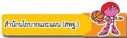http://plan.bopp-obec.info/