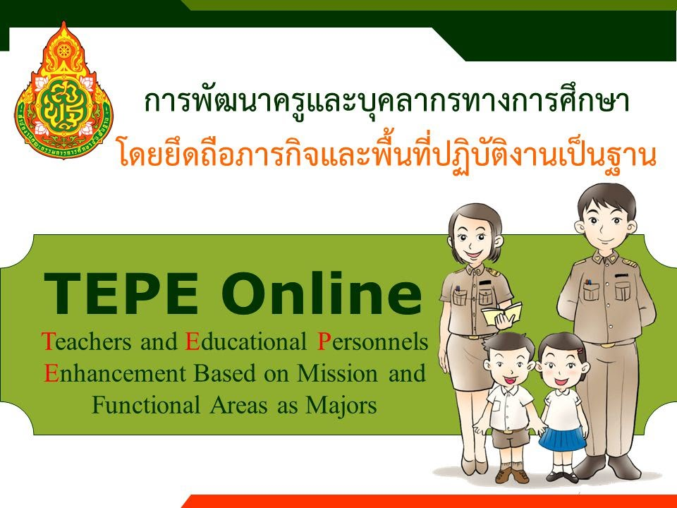 http://www.tepeonline.org/elearning/index.php
