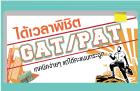 http://www.trueplookpanya.com/campaign/27