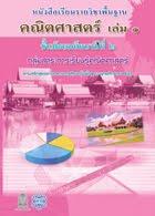 http://www.scimath.org/ebook/math/m2-1/student/