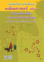 http://www.scimath.org/ebook/math/m3-1/student/