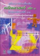 http://www.scimath.org/ebook/math/m4a/vol1/