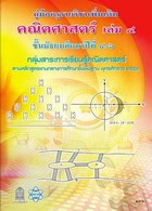 http://www.scimath.org/ebook/math/m4a/vol4/