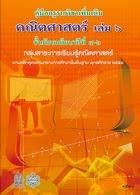 http://www.scimath.org/ebook/math/m4a/vol6/
