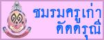 https://sites.google.com/a/ddn.ac.th/ictddn/chmrm-khru-kea-dad-druni