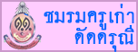 https://sites.google.com/a/ddn.ac.th/ictddn/chmrm-khru-kea-dad-druni