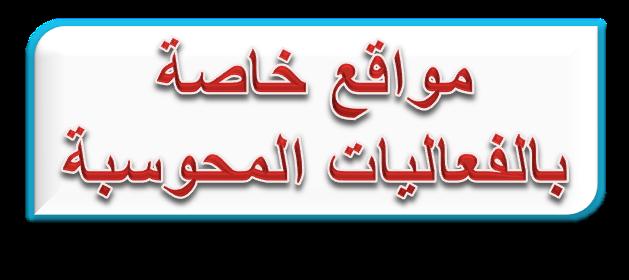 https://sites.google.com/a/donbosco.tzafonet.org.il/naz/mohawsab