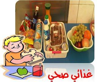 الغذاء الصحي والغذاء الغير صحي אורח חיים פעיל ובריא