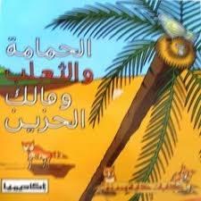 الحمامه والثعلب ومالك الحزين موقع اللغة العربية المعلمة جنان عبدو