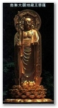 Earth Store Bodhisattva pictures