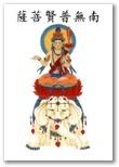 Samantabhadra Bodhisattva photo