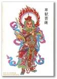 Wei T'o Bodhisattva picture