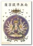 Cundi Bodhisattva picture