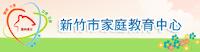 http://dep-family.hccg.gov.tw/family/ch/index.jsp