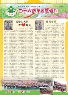 大榮國小親子通訊10311