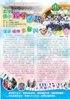大榮國小親子通訊10403