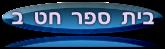 https://sites.google.com/a/druzenet.tzafonet.org.il/druzehebrew/home/hateva