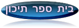 https://sites.google.com/a/druzenet.tzafonet.org.il/druzehebrew/home/%D7%AA%D7%99%D7%9B%D7%95%D7%9F.png?attredirects=0