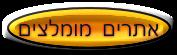 https://sites.google.com/a/druzenet.tzafonet.org.il/druzehebrew/home/trym-mwmlzym