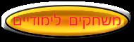 https://sites.google.com/a/druzenet.tzafonet.org.il/druzehebrew/home/mshqym-lymwdyym