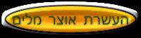 http://www.mkm-haifa.co.il/ulpanim/ozarMilim/