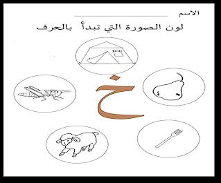 صور حرف الخاء - وحدة تعليميّة محوسبة في اللّغة العربيّة للصّفّ ...
