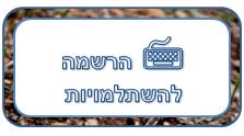 http://muni.tik-tak.co.il/webPro/hishtalmuyot/index.asp?codeClient=2187&codeSubWeb=0