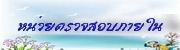 https://sites.google.com/ednan1.go.th/internal-audit/%E0%B8%AB%E0%B8%99%E0%B8%B2%E0%B9%81%E0%B8%A3%E0%B8%81
