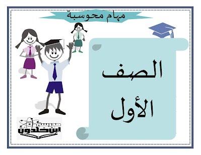https://sites.google.com/a/edu-haifa.org.il/ibnhaldun/tware2-1