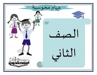 https://sites.google.com/a/edu-haifa.org.il/ibnhaldun/tware2-2