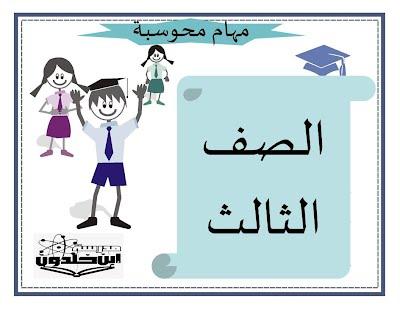 https://sites.google.com/a/edu-haifa.org.il/ibnhaldun/tware