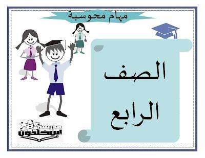 https://sites.google.com/a/edu-haifa.org.il/ibnhaldun/tware-1?pli=1