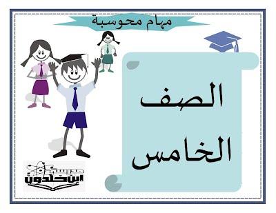 https://sites.google.com/a/edu-haifa.org.il/ibnhaldun/tware-2