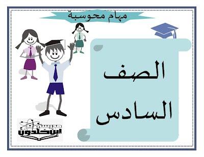 https://sites.google.com/a/edu-haifa.org.il/ibnhaldun/twar