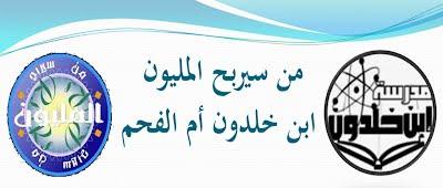 www.ibinkhaldon.net