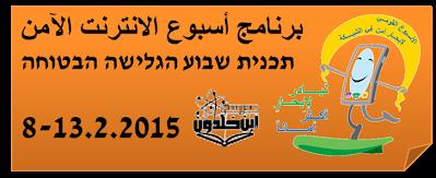 https://sites.google.com/a/edu-haifa.org.il/ibnhaldun/glesha_net