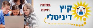 https://sites.google.com/a/edu-haifa.org.il/computer-center/