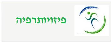 https://sites.google.com/a/edu-haifa.org.il/matiaomf/ph