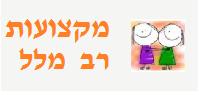 https://sites.google.com/a/edu-haifa.org.il/matiaomf/mktsoot