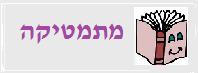 https://sites.google.com/a/edu-haifa.org.il/matiaomf/mathmath