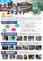 http://edupark.jp/eduwpro/edupark-tour.html
