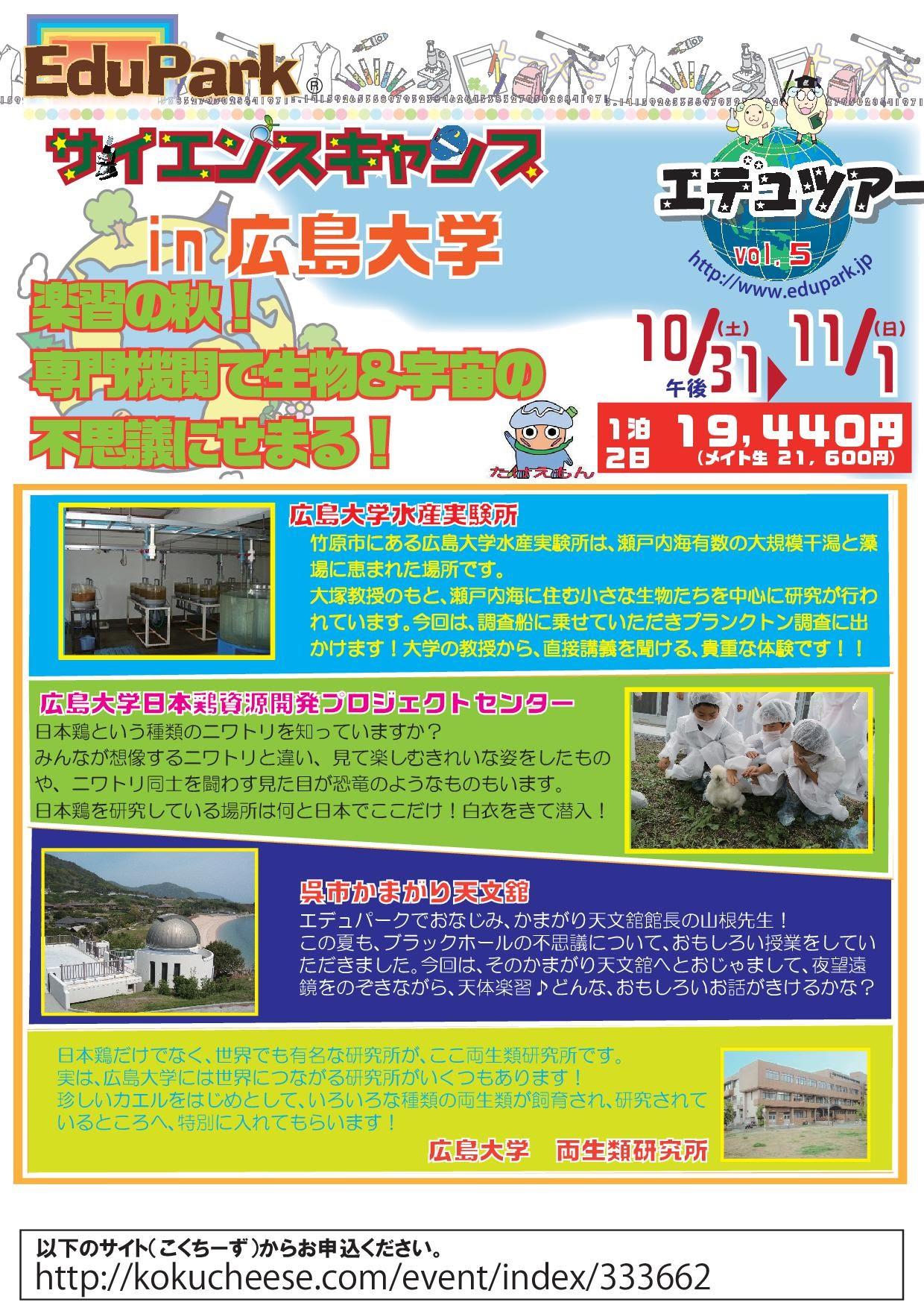 http://kokucheese.com/event/index/333662/