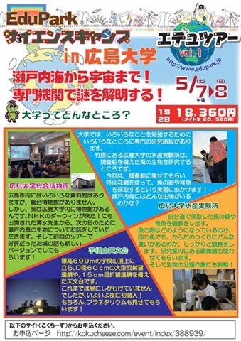 http://kokucheese.com/event/index/388939/