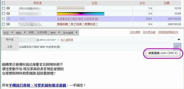 """病毒通知-「巡海署長官又爆與""""辣妹""""共度春宵{爆}」"""