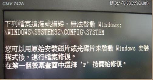 下列檔案遺漏或損毀,無法啟動 Windows
