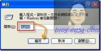 在XP中將USB隨身碟的屬性設成唯讀