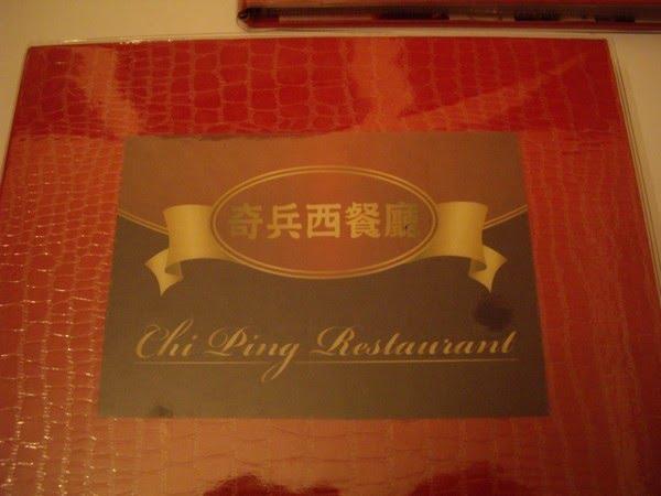 情人節晚餐-奇兵西餐廳