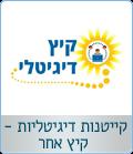 http://sites.education.gov.il/cloud/home/Lemida_Merahok/Pages/kitanot_digitali.aspx